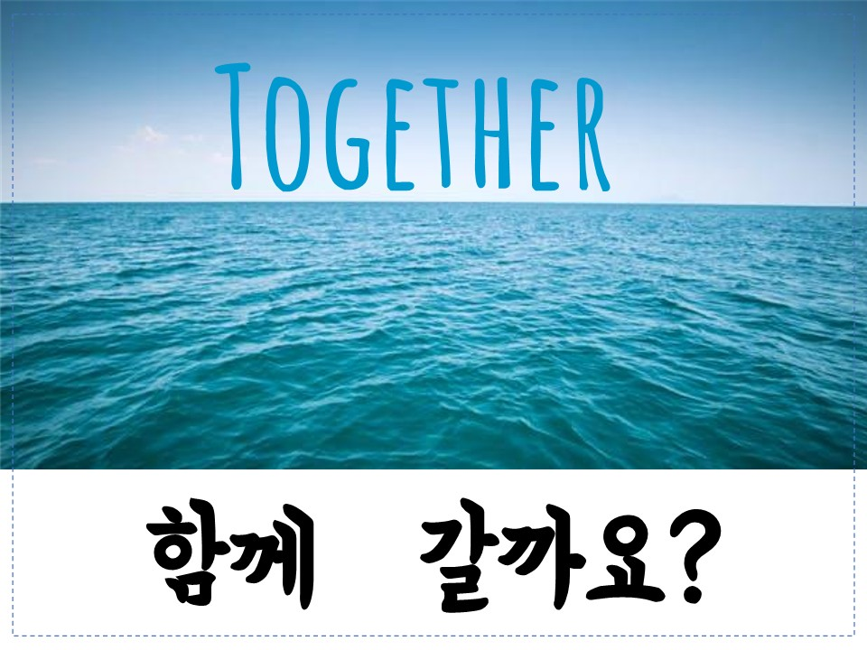 COVO - Together - 함께 갈까요?